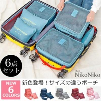 秋新作 トラベルポーチセット ma【即納】旅行 ポーチ セット トラベルポーチ バッグインバッグ 整理 小さめ 大きめ