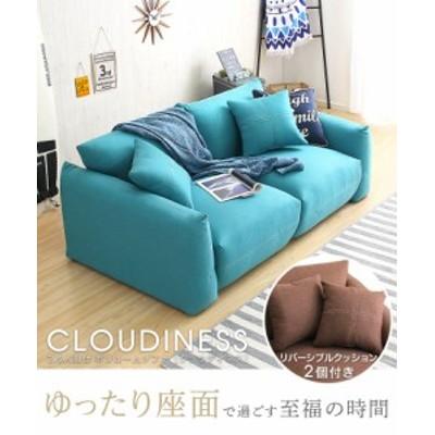 2.5人掛けデザインソファ(クッション2個付き) シンプルモダンローソファ 布地 Cloudiness-クラウディネス-