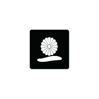 家紋シール 菊に一文字紋 24cm x 24cm KS24-0908W 白紋