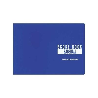 成美堂(セイビドウ) 野球豪華版スコアブック 9104 設備&備品・ベースボール