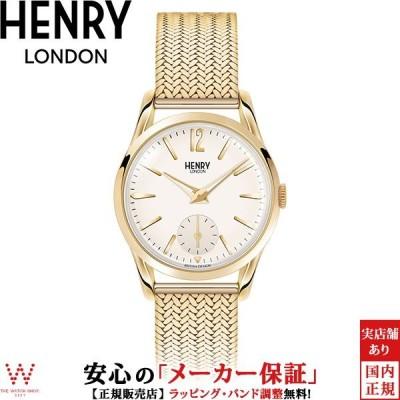 エコバック付 ヘンリーロンドン 腕時計 レディース HENRY LONDON ウエストミンスター WESTMINSTER HL30-UM-0004 スモールセコンド 30mm おしゃれ