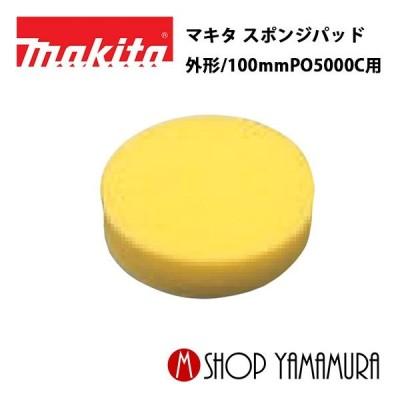 【正規店】 マキタ スポンジパッド 外形/100mm PO5000C用 A-60333