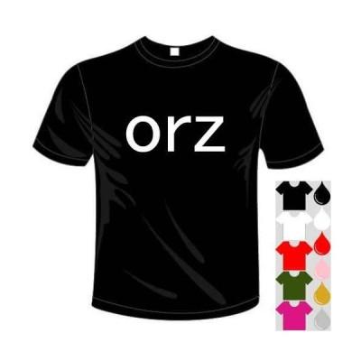 面白Tシャツ (5×6色) おもしろネット用語 orzTシャツ ユニークなメッセージてぃしゃつ 送料無料 河内國製作所