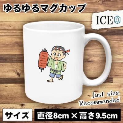 提灯を持った男 おもしろ マグカップ コップ 陶器 可愛い かわいい 白 シンプル かわいい カッコイイ シュール 面白い ジョーク ゆるい プレゼント プレゼント