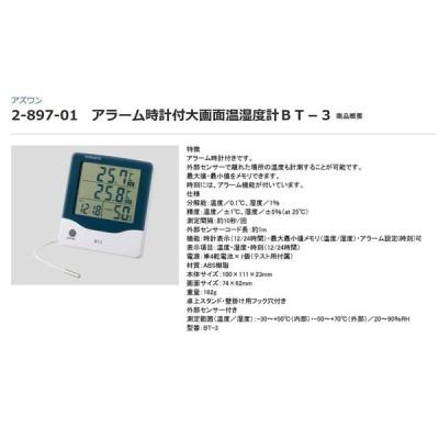 アズワン アラーム時計付大画面温湿度計BT-3/2-897-01
