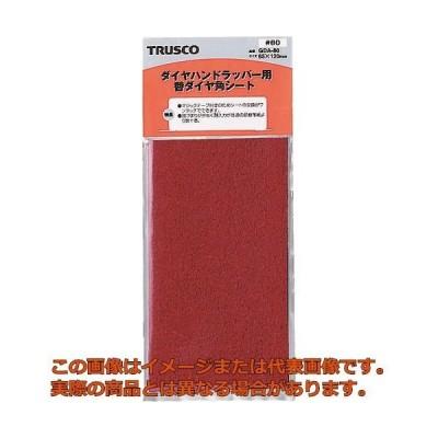 TRUSCO ダイヤハンドラッパー用替シート #80 GDA80