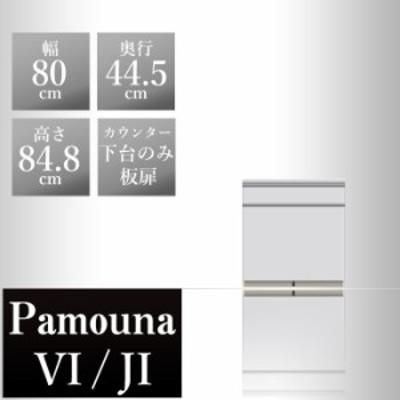 パモウナ キッチンカウンターVI 幅80×奥行44.5×高さ84.8cm VI-S801K 下台のみ パールホワイト pamouna 家電ボード ダイニングボード カ