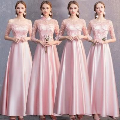 ピンク パーティードレス ロング丈 演奏会 オフショルター 披露宴 女性 気質アップ 刺繍入り 編み上げ 結婚式 お揃いドレス お呼ばれ 成人式 二次会