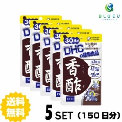 DHC 香酢(こうず)30日分(90粒)×5セット