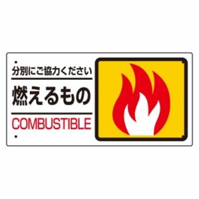 ユニット 339-20 分別表示標識 燃えるもの