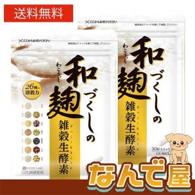 ヘルスアップ 和麹づくしの雑穀生酵素 30粒×2袋