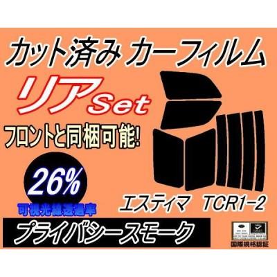 リア (b) エスティマ TCR1/2 (26%) カット済み カーフィルム TCR10W TCR11W TCR20W TCR21W ワイド トヨタ