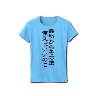 最初からその技、使えばいいのに リブクルーネックTシャツ(ライトブルー)