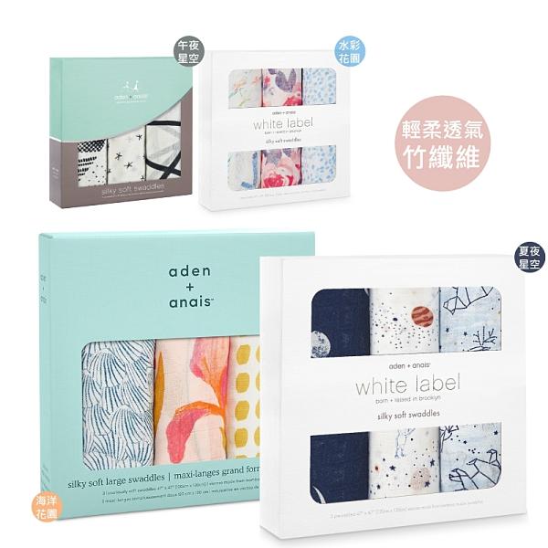 【one more】美國代購 正品 aden+anais 天然竹纖維包巾 3入組 禮盒 附進口報關單