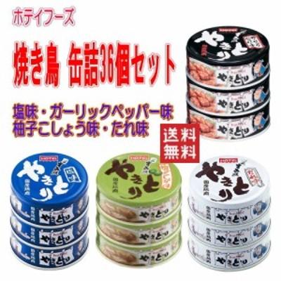 【 送料無料 】【6240円以上で景品ゲット】 ホテイ ほていフーズ 缶詰 焼き鳥 4種 36缶セット