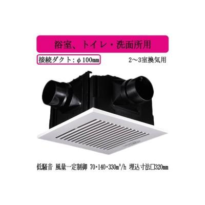 FY-32CDT8 Panasonic 天井埋込形換気扇 <DCモーター>2〜3室換気用 ルーバーセット 浴室、トイレ・洗面所用 低騒音形・風量一定制御(吸込みグリル2個付属)