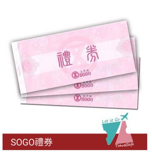 遠東SOGO商品券1000元 1張 [全台通用]【可刷卡】