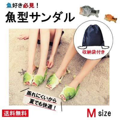 魚型 スリッパ Mサイズ ルームシューズ ビーチサンダル 収納袋付き ポイント消化