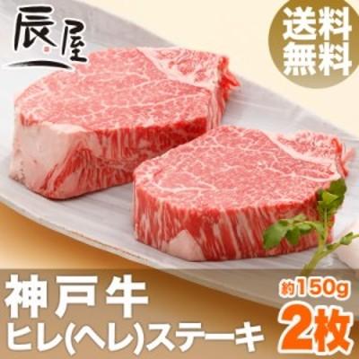 神戸牛 ヒレ ステーキ 150g×2枚 送料無料  冷蔵