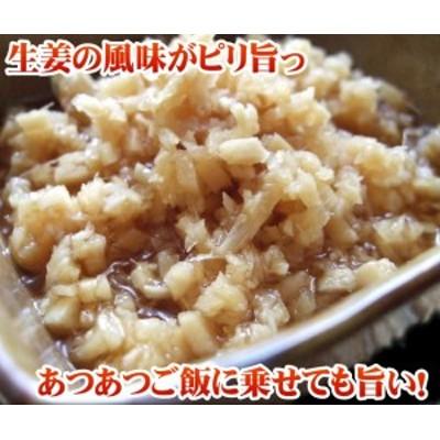 【送料無料】万能おかず生姜130g 国産生姜を使用した生姜グルメ♪ご飯のお供に豆腐にのせたり、炒め物・焼き魚の隣に等色んな料理に。