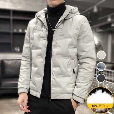 ダウンコート メンズ ダウンジャケット ダウンパーカー 冬服 アウトドア アウター ショット フード付き 防風 保温性 通勤 ビジネスコート スリム 軽量ジャケット
