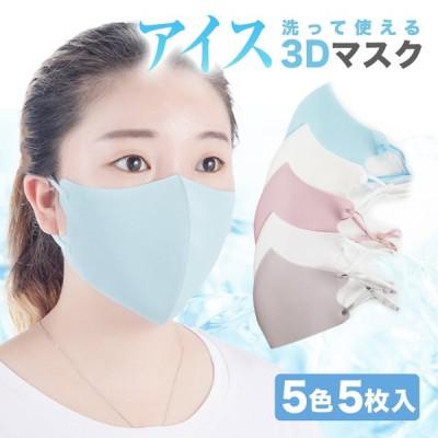 マスク【アイスシルク素材マスク 5枚セット】立体 在庫あり 夏用 夏マスク 布マスク 冷感 速乾 個包装 大人用