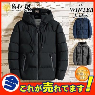 中綿コート ジャケット メンズ ダウンジャケット 中綿入り フード付き アウター ブルゾン ハイネック おしゃれ 防寒 軽量 冬 大きいサイズ 暖かい