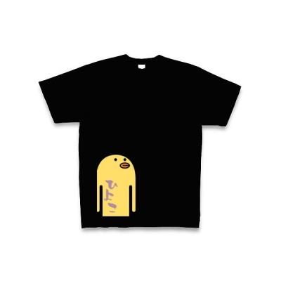 スタイリッシュひよこ・ノーマル Tシャツ Pure Color Print(ブラック)