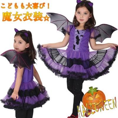 送料無料 ハロウィン 衣装 コウモリ 魔女 子供 コスプレ 吸血鬼 コスチューム ドレス ワンピース 小悪魔 女の子 ハロウィン 悪魔 デビル 妖精