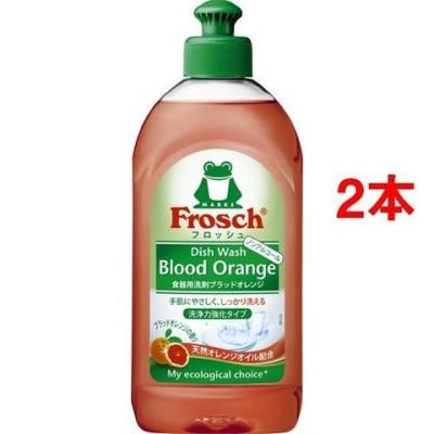 フロッシュ 食器用洗剤 ブラッドオレンジの香り (300ml*2コセット)