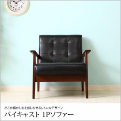 ソファ 一人掛け 高座椅子 1人掛け ソファ レザー 合皮 ブラック 黒 ソファー ソファ一人掛け チェア ソファチェア