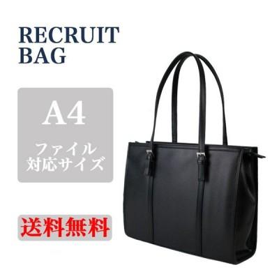 【送料無料】レディース ビジネスバッグ トートバッグ 女性用 ビジネスバック リクルートバッグ A4もOK 通学 通勤 就職活動