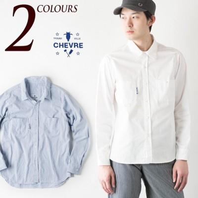 シェーブル ワークシャツ レギュラーカラー シャツ SEH9018 CHEVRE WORK SHIRT メンズ フレンチワーク