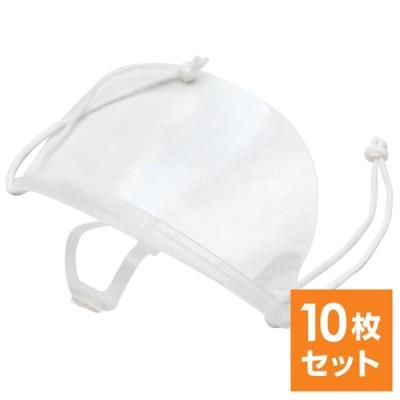 マウスシールド 透明 マスク クリア 透明マスク 10枚 洗える おしゃれ 軽量 高透明 新型コロナウィルス対策 飛沫防止 飛散防止  _74290b