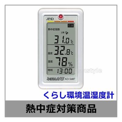 熱中症対策 くらし環境温湿度計AD-5687(375338)炎天下/計測/測定器