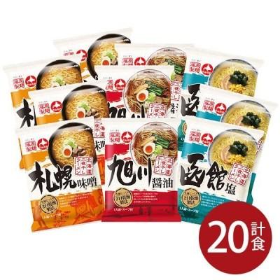 内祝い 内祝 お返し ラーメン 取り寄せ ギフト 詰合せ 北海道三大 ラーメンセット 20食セット メーカー直送 FM-R20 食品 食べ物