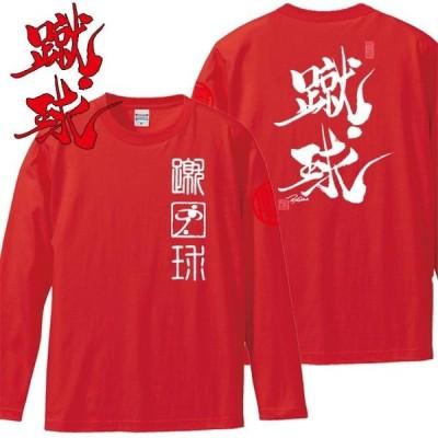 漢字Tシャツ 長袖 蹴球 レッド S M L XL 和柄Tシャツ