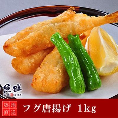 フグ唐揚げ 1kg