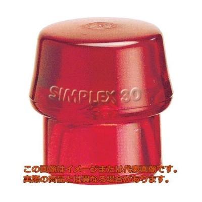 HALDER シンプレックス用インサート プラスティック(赤) 頭径30mm 3206.030