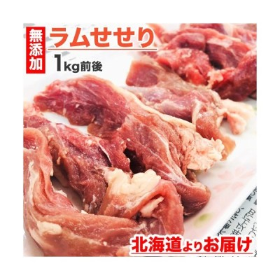 送料無料 ラム肉せせり 1kg前後 | ラム ラム肉 訳あり 羊肉 子羊 仔羊 ラムせせり ジンギスカン 焼き肉 バーベキュー せせり お中元 中元 BBQ バーベキュー