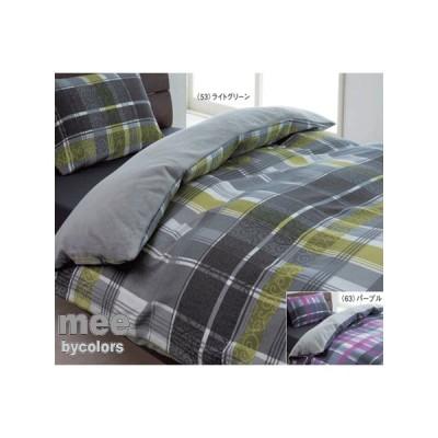 コットンファー掛けふとんカバーME35 2187-85319 シングルサイズ150x210cm あったか素材のカバー(掛け布団カバー シングル コットン かけふとん おしゃれ 寝具