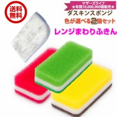ダスキン台所用スポンジ抗菌タイプ 色が選べる2個セットとレンジまわりふきん1枚セット