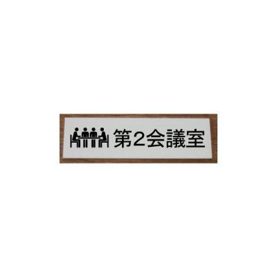 室名札 室名プレート 【150x50】 アクリル白色【文字変更可】室名札 室名プレートの販売 ルームプレート/看板・サイン・標識・表示板・ネームプレート