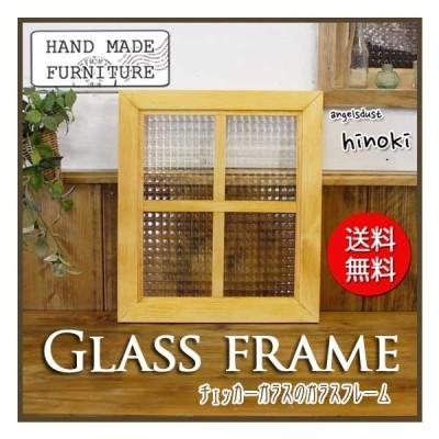 ガラスフレーム FIX窓 室内窓 カフェ窓 木製 ひのき チェッカーガラス 片面桟入りガラス窓 40×35cm 北欧(ナチュラル)受注製作
