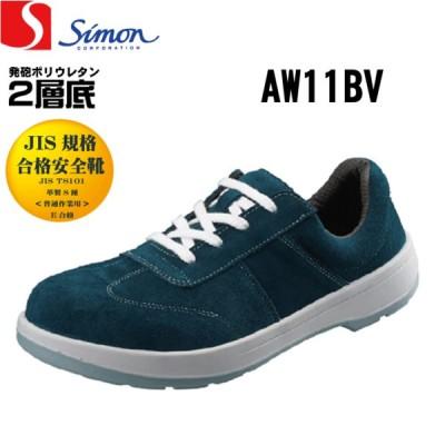 Simon シモン AW11BV 安全靴 短靴 ベロア JIS規格合格 男女兼用サイズ(22.0-28.0)