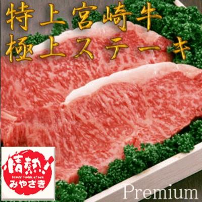 【送料無料】日本一!宮崎牛極上霜降りステーキ(約180g)2012年頂点に立った宮崎自慢の牛肉。父の日 肉