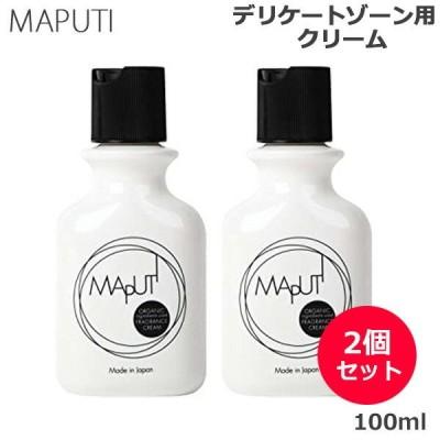 (2個セット) MAPUTI マプティ オーガニックフレグランス ホワイトクリーム 100ml デリケートゾーン用クリーム (送料無料) あすつく