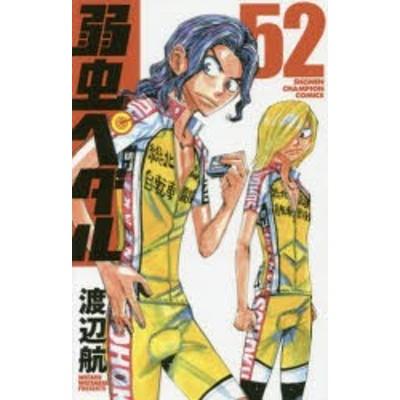 【新品】弱虫ペダル 52 渡辺航/著