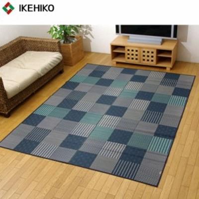 【送料無料】イケヒコ・コーポレーション 純国産 袋織い草ラグカーペット 京刺子 ブルー 約191×250cm 1706880