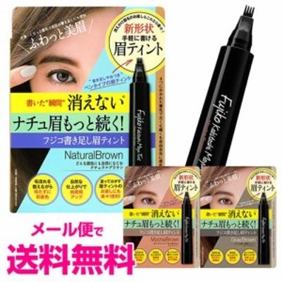 【フジコ 書き足し眉ティント】[メール便対応商品][3日から4日]Fujiko マユ マユティント 眉毛